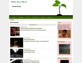 patlins.anazana.com screenshot