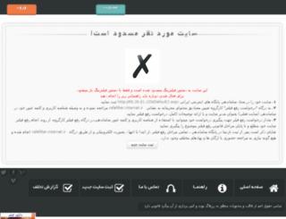 patogh.rozblog.com screenshot