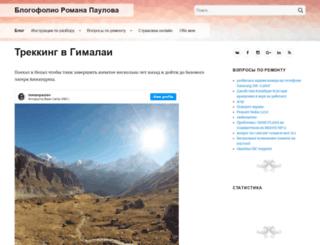 paulov.ru screenshot