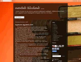 pavithranvignesh.blogspot.in screenshot