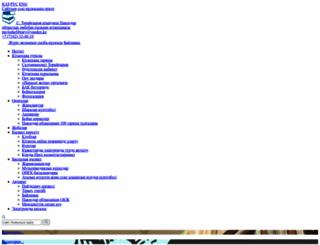 pavlodarlibrary.kz screenshot