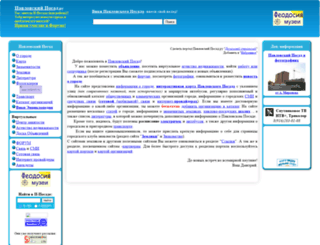pavlovskyposad.ru screenshot
