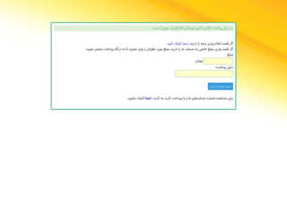 pay.aftab.cc screenshot