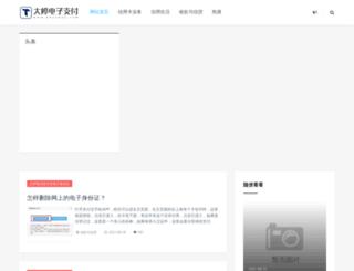 pay1pay.com screenshot