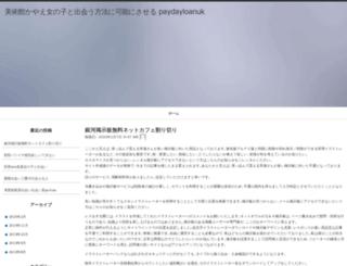 paydayloanuk.org screenshot