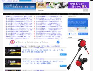 pazudora-ken.com screenshot