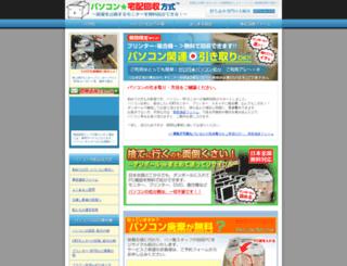 pc-danboru.com screenshot