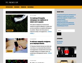 pc-news.gr screenshot