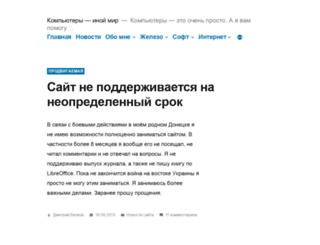 pc-someworld.ru screenshot