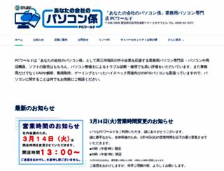 pc-world.jp screenshot