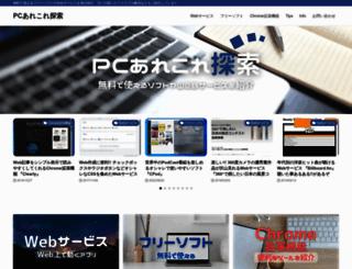 pc.mogeringo.com screenshot