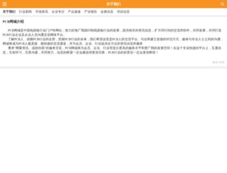 pcbcity.com.cn screenshot