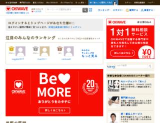 pcsoft.okwave.jp screenshot