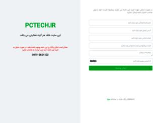 pctech.ir screenshot
