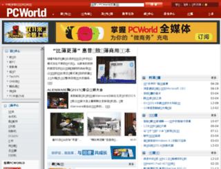 pcworld.com.cn screenshot