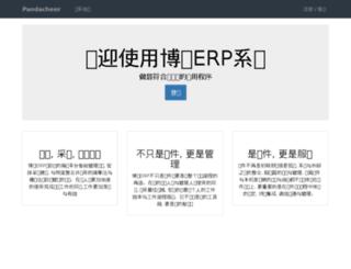 pdc.erpboost.com screenshot