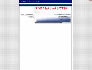 peace-k.jp screenshot