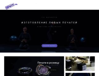 pechati.ru screenshot