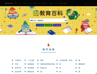 pedia.cloud.edu.tw screenshot