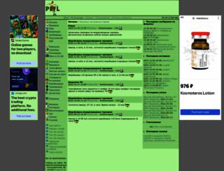 pefl.ru screenshot