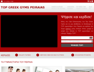 peiraias.topgreekgyms.gr screenshot