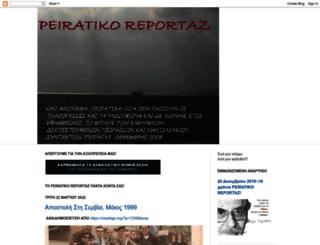 peiratikoreportaz.blogspot.gr screenshot
