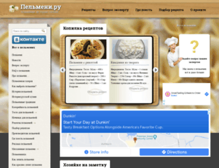 pelemeni.ru screenshot