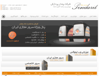pendarit.com screenshot