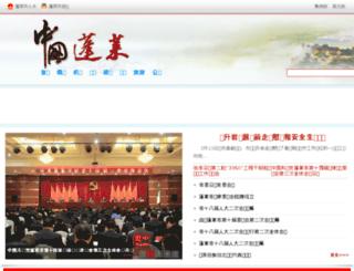penglai.gov.cn screenshot
