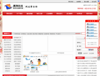 pengxiangkeji.cn screenshot
