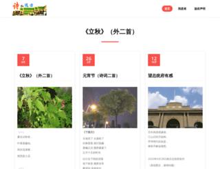 pengxingyang.com screenshot