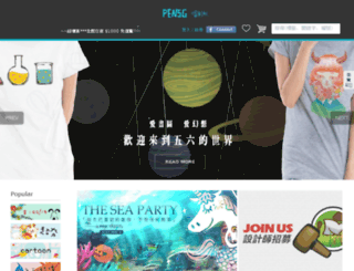 pensg.com.tw screenshot