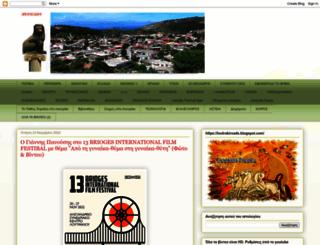 perahoragr.blogspot.gr screenshot