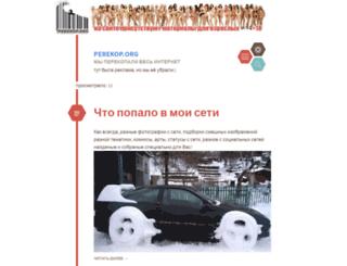 perekop.org screenshot