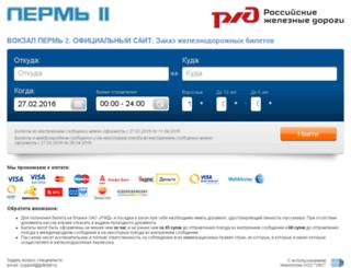 perm-2.gdbilet.ru screenshot