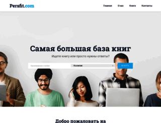 persfit.com screenshot