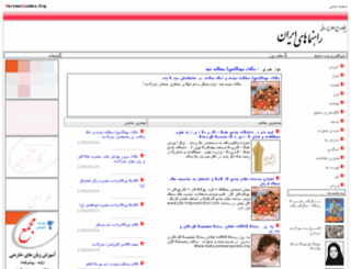 persianguides.org screenshot