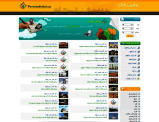 persianhotel.net screenshot