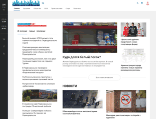 pervouralska.net screenshot