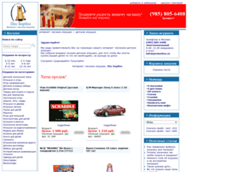 pesbarbos.ru screenshot