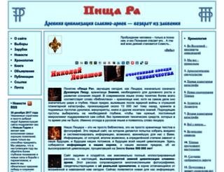 peshera.org screenshot