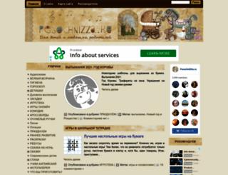 pesochnizza.ru screenshot