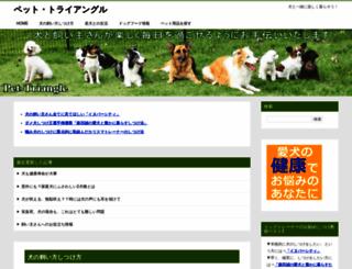 pet-triangle.jp screenshot