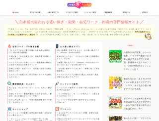petitkasegi.com screenshot