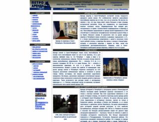 petroarenda.ru screenshot