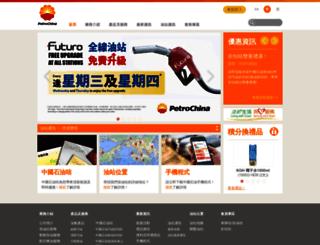 petrochinaintl.com.hk screenshot