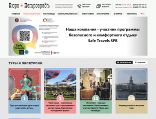 petrograd-tour.ru screenshot