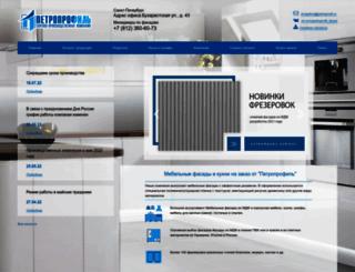 petroprofil.ru screenshot