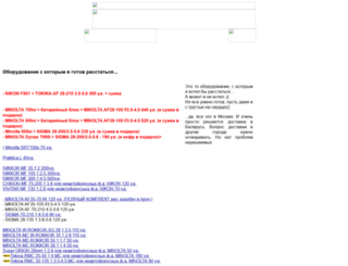 pfotosale.narod.ru screenshot