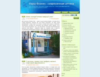 pharm-business.ru screenshot